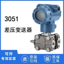 3051差压变送器厂家 4-20mA Hart协议 3051差压传感器价格 3051压差变送器