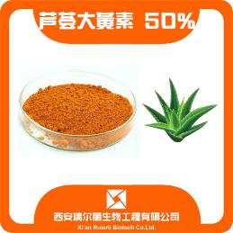 芦荟提取物SC厂家直销 芦荟大黄素50%可定制 资质全西安现货包邮