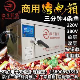 買電烤魚箱選 玖子仟弘 商用無煙電烤魚箱