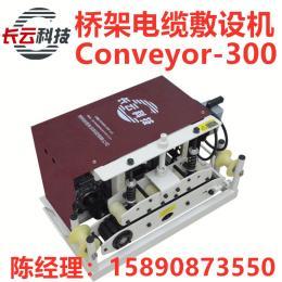 郑州电缆输送机敷设机电缆拽缆机电缆施工工具