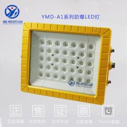 100WLED防爆燈 100W化工廠防爆LED投光燈