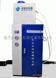 生化儀配套用超純水機