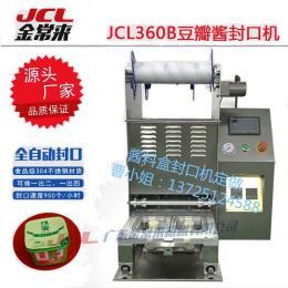 果酱封口机 厂家定制酱料盒封口机 广州豆酱盒封口机