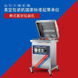 小型400真空包装机封口猪头肉烤鸡皮包装机
