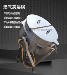 物料融化锅 商用不锈钢锅 燃气夹层锅