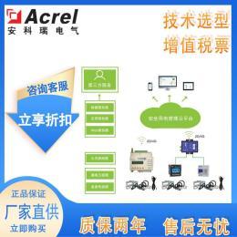 安科瑞智慧用电监管服务系统生产厂家
