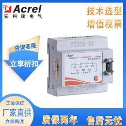 安科瑞消防电源监控模块AFPM3-2AVM