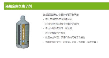 原装进口专用空间杀孢子剂
