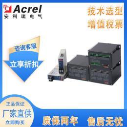 安科瑞功率变送器BD-4P功能选型