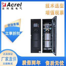 供应安科瑞数据中心机房精密列头柜
