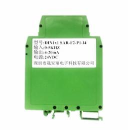 0-5KHZ转0-10V、0-5V频率隔离器