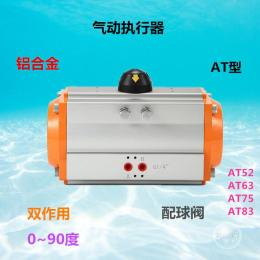 双作用气动执行器AT63