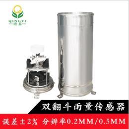 CG-04-D1 双翻斗雨量传感器 雨量计厂家 精度0.2mm 0.5mm