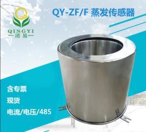 QY-ZF/F水面蒸发传感器 蒸发量传感器 电流 电压 RS485输出