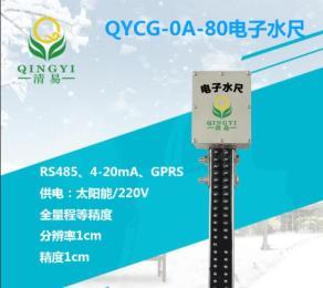 QYCG-0A-80 电子水尺 液位尺 道路积水监测设备