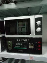 四川德陽實驗室微波爐生產廠家