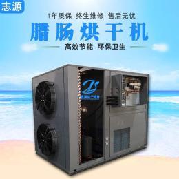 高温热泵腊肠烘干除湿一体机智能运行