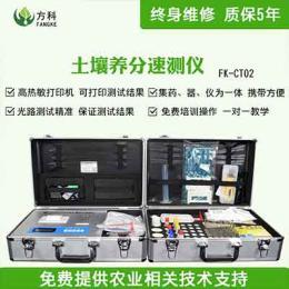 FK-CT02土壤養分檢測儀