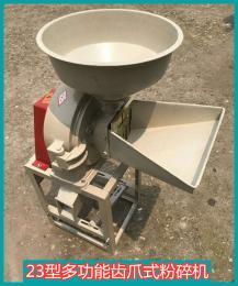 23型五谷杂粮粉碎机 两相电食品粮食小麦磨粉机