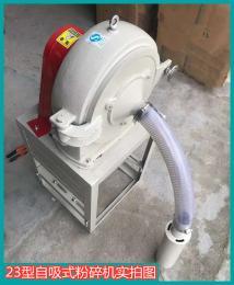 220v专用玉米颗粒粉碎机 新款23型食品磨粉机