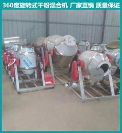 不锈钢食品添加剂搅拌机 腰鼓式化工原料混料机