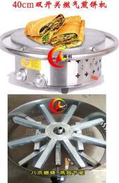 40cm小型燃气煎饼机,商用手工煎饼果子机