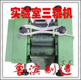 65型實驗室用三輥機 小批量生產三輥機