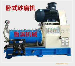 山東廠家直銷30L臥式砂磨機研磨機 環氧樹脂研磨機生產廠家
