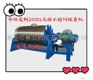 2000L不銹鋼球磨機生產能力  二手球磨機 球磨機鋼球配比