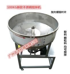 不锈钢搅拌机 平口塑料颗粒混合机 食品搅拌机