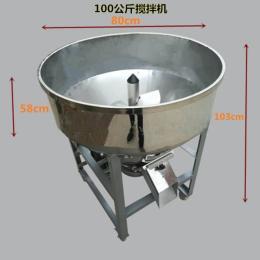 平口不銹鋼攪拌機 食品攪拌機 飼料混合機