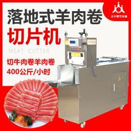 眾興凍肉切肉機全自動羊肉卷切片機商用肥牛刨片多功能家用