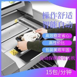 专为果蔬包装设计的自动保鲜膜包装机