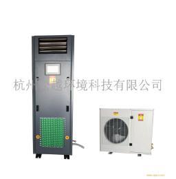 恒温恒湿机厂家定制、酒窖精密空调除湿机
