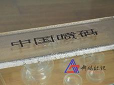 供應大字符玻璃噴碼機