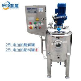 电加热酶解罐(25L)