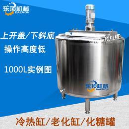 冷热缸/调配罐