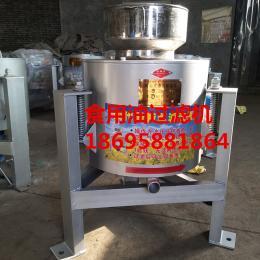 菜籽油滤油机
