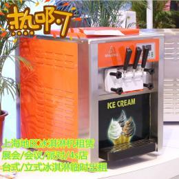 上海地區臺式三頭冰淇淋機長短期租賃 包原料操作員