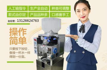 YC-200A智能面条机