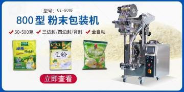 厂家直销奶茶粉包装机豆奶粉包装机全自动包装机