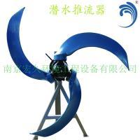 QJB潜水推流器低速搅拌机聚氨酯玻璃钢南京宏久工厂直销