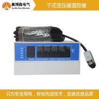 奥博森LD-B10-10GP电力变压器温度控制器