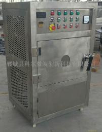 供应微波金刚石干燥设备、烘干箱