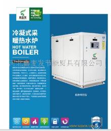 河北鑫麥發中央冷凝式采暖熱水爐,高效節能模塊爐