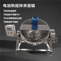电加热古方红糖搅拌夹层锅 多功能不锈钢炒锅