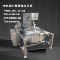 多功能新品行星搅拌高位出料夹层锅 定制可倾式酱料食品炒锅