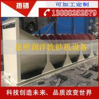 云南高效洗砂设备 螺旋洗砂机 厂家直销 品质保证