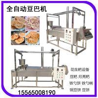 郴州油巴子机械 全自动豆油饼油粑子机烧煤气