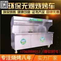浙江无烟环保烧烤车 各种规格 方便移动